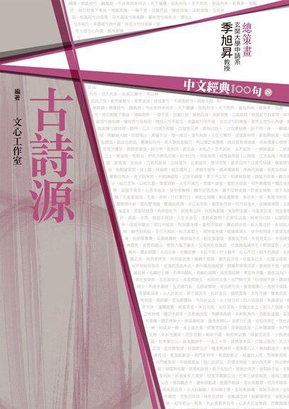 中文經典100句──古詩源