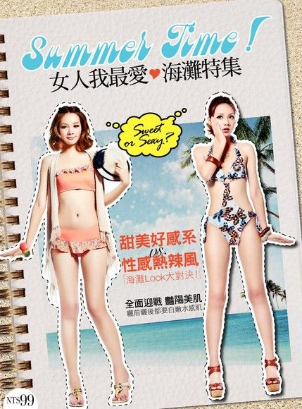 女人我最大季刊 06月號/2012 第27期 夏 別冊
