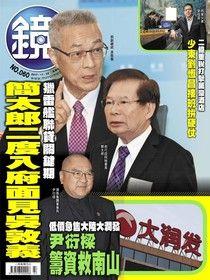 鏡週刊 第60期 2017/11/22