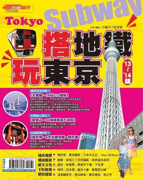 搭地鐵‧玩東京 13'~14'版
