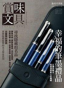 賞味文具【010期】
