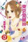 東京愛麗絲 (4)