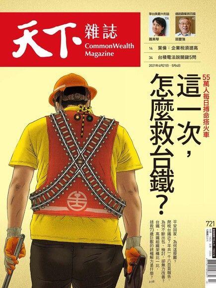 天下雜誌 第721期 2021/04/21