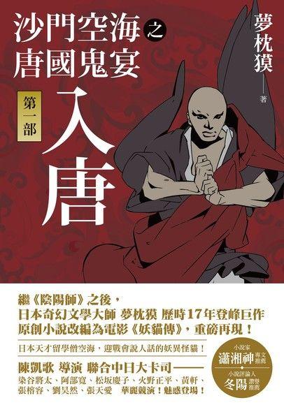 沙門空海之唐國鬼宴【第一部】入唐