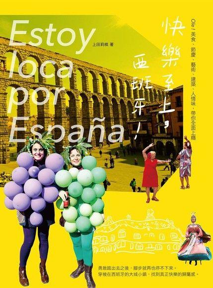 快樂至上, 西班牙!: Ole! 美食、節慶、藝術、建築、人情味, 帶你全面上癮