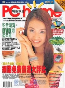 PC home 電腦家庭 06月號/2000 第053期
