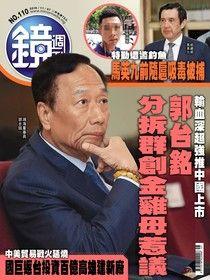 鏡週刊 第110期 2018/11/07