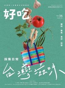好吃 38:採集日常,台灣滋味!醬料、香氣、食材、味型