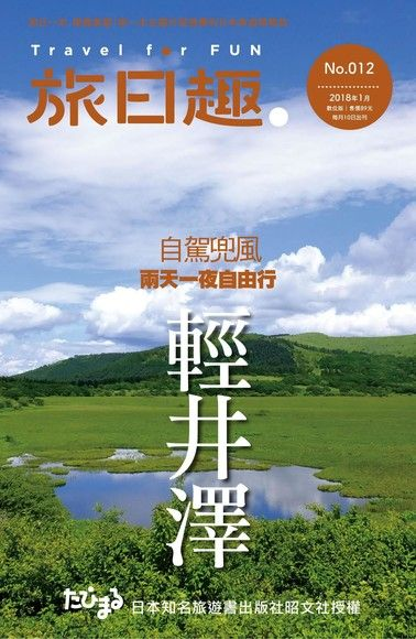 Travel for Fun 旅日趣:No.012