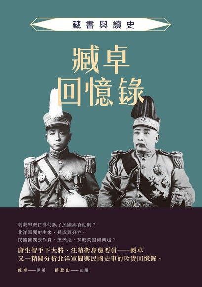 臧卓回憶錄——藏書與讀史