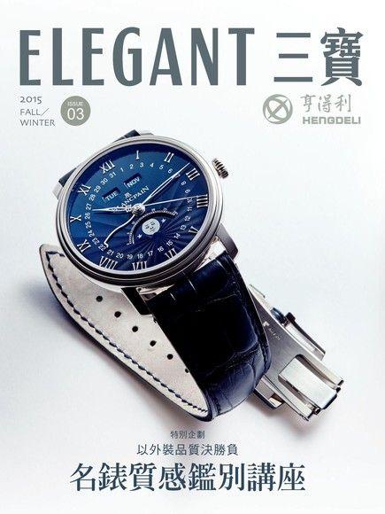 城邦國際名表特刊:ELEGANT 三寶