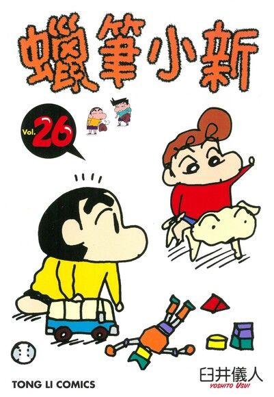 蠟筆小新 (26)