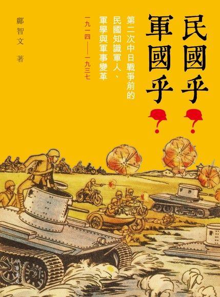 民國乎?軍國乎?──第二次中日戰爭前的民國知識軍人、軍學與軍事變革,1914-1937