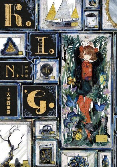 K.I.N.G.:天災對策室