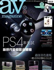 AV magazine雙周刊 581期 2013/11/22