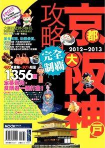 京阪神攻略完全制霸2012~2013