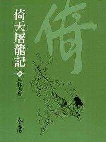 倚天屠龍記8:少林大會