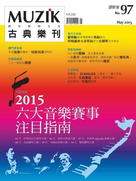 MUZIK古典樂刊 05月號/2015 第97期 (左翻)