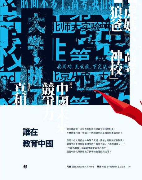 誰在教育中國:從「虎媽」、「狼爸」到「高考神校」,透視中國未來競爭力背後的真相(上/下冊不分售)