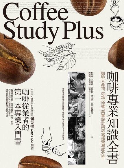 咖啡專業知識全書