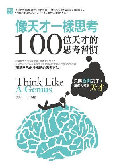 像天才一樣思考:100位天才的思考習慣