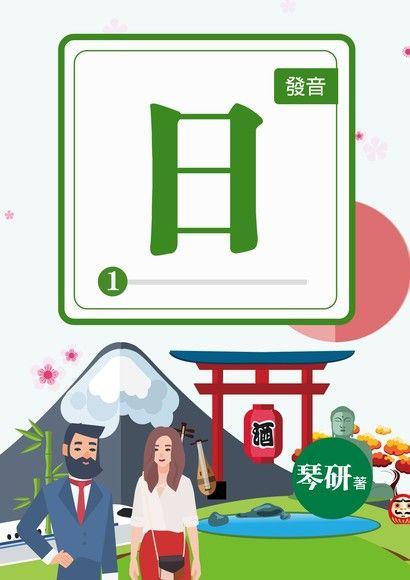 錦心綉口學日語(1)五十音發音全彩點讀書