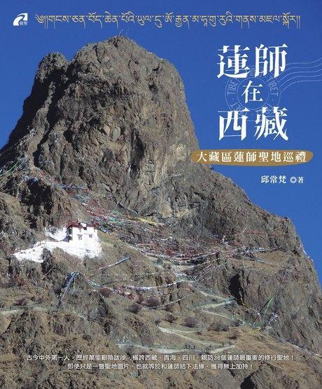 蓮師在西藏