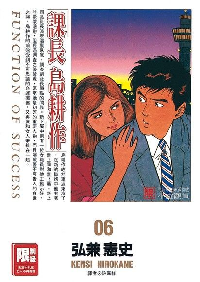 課長島耕作(6)