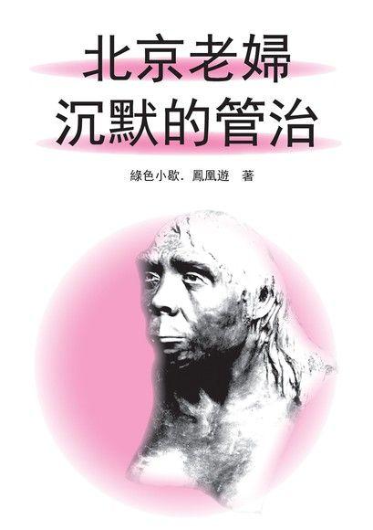 北京老婦,沉默的管治