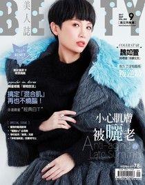 BEAUTY美人誌No.202 2017/09月號