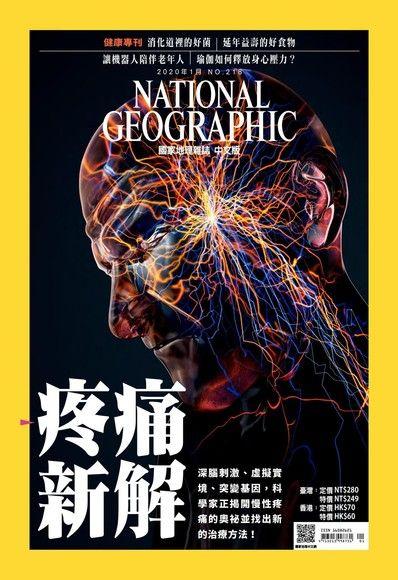 國家地理雜誌2020年01月號