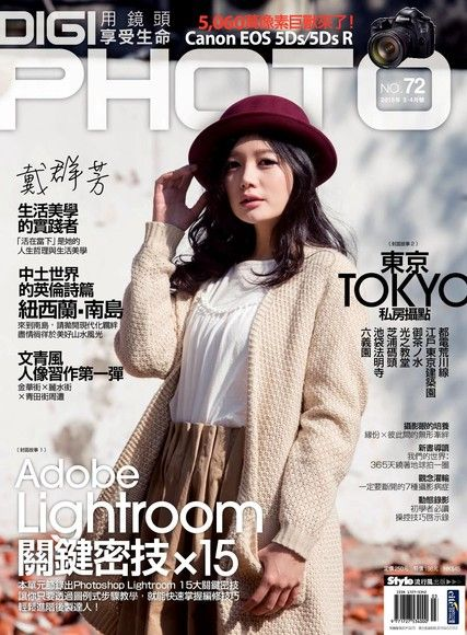 DIGIPHOTO 數位相機採購活用雙月刊 03-04月號/2015 第72期