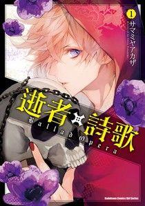 逝者╳詩歌 Ballad Opera (1)