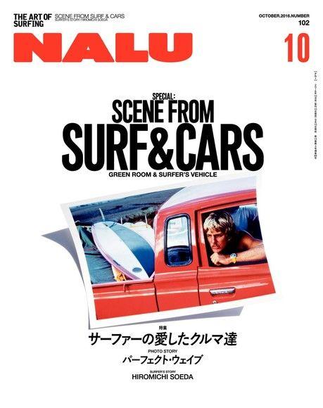 NALU 2016年10月號 No.102 【日文版】