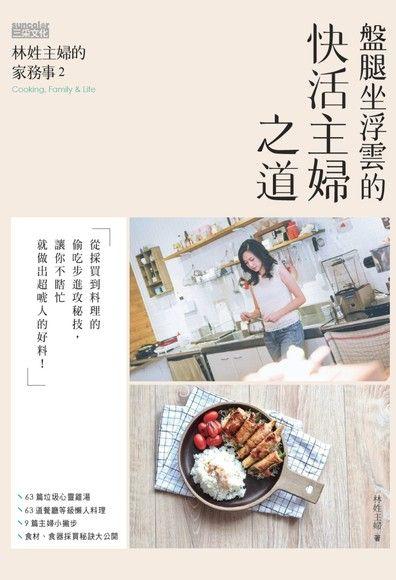 林姓主婦的家務事(2)