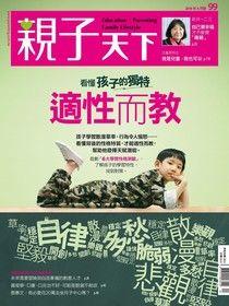親子天下雜誌 04月號/2018 第99期