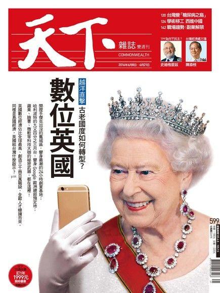天下雜誌 第599期 2016/06/08