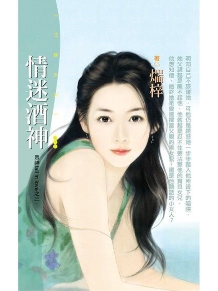 情迷酒神【眾神fall in love之三】