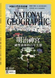 國家地理雜誌2016年4月號