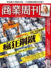 商業周刊 第1747期 2021/05/05