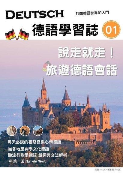 Deutsch 德語學習誌 第01期