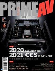 PRIME AV 新視聽 02月號/2021 第310期