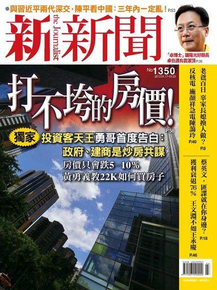 新新聞 第1350期 2013/01/17