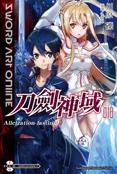 Sword Art Online 刀劍神域 18