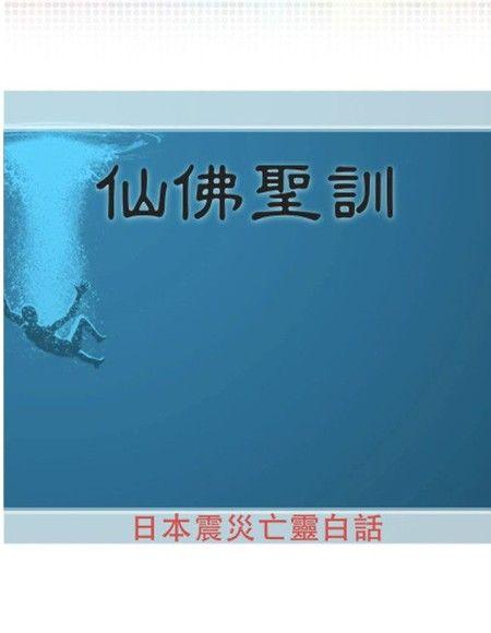 日本震災亡靈白話訓