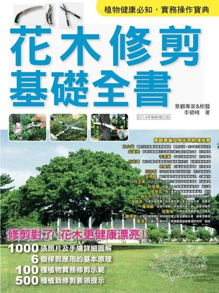 花木修剪基礎全書(2014年暢銷增訂版)