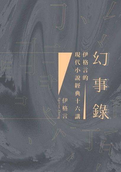 幻事錄:伊格言的現代小說經典十六講