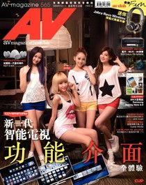 AV magazine周刊 565期 2013/05/03