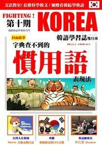 FIGHTING!KOREA 韓語學習誌雙月刊 08月號/ 2013 第10期