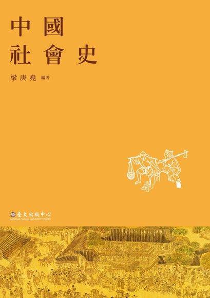 中國社會史